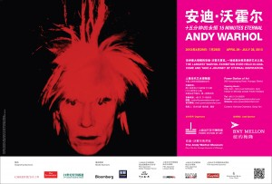 expo-warhol-shanghai-2013-engl-cft-02-g